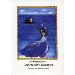 Lily Pesopoulos, Griechische Märchen. Illustriert von Felicitas Kempf (1984)